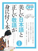 【期間限定特別価格】美しい日本語と正しい敬語が身に付く本 新装版
