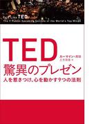 【期間限定特別価格】TED 驚異のプレゼン