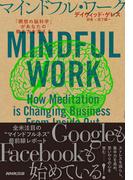 【期間限定特別価格】マインドフル・ワーク 「瞑想の脳科学」があなたの働き方を変える