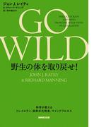 【期間限定特別価格】GO WILD 野生の体を取り戻せ! 科学が教えるトレイルラン、低炭水化物食、マインドフルネス