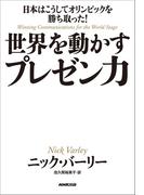 【期間限定特別価格】日本はこうしてオリンピックを勝ち取った! 世界を動かすプレゼン力