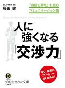 【期間限定特別価格】人に強くなる「交渉力」(知的生きかた文庫)