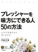 【期間限定特別価格】プレッシャーを味方にできる人 50の方法(知的生きかた文庫)
