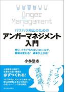 【期間限定特別価格】パワハラ防止のための アンガーマネジメント入門