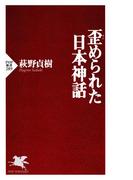 歪められた日本神話(PHP新書)