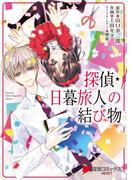 探偵・日暮旅人の結び物(電撃コミックスNEXT)