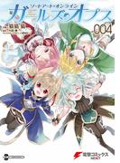ソードアート・オンライン ガールズ・オプス4(電撃コミックスNEXT)