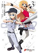 Charlotte(3)(電撃コミックスNEXT)