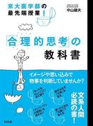 【期間限定特別価格】京大医学部の最先端授業! 「合理的思考」の教科書