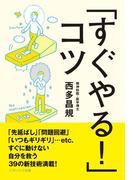 【期間限定特別価格】「すぐやる!」コツ(SB文庫)
