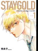 STAYGOLD(1) 新装版(onBLUE comics)