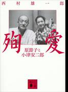 殉愛 原節子と小津安二郎(講談社文庫)