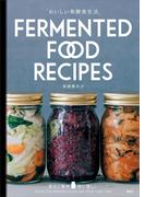 おいしい発酵食生活 意外と簡単 体に優しい FERMENTED FOOD RECIPES(講談社のお料理BOOK)