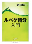 ルベグ積分入門(ちくま学芸文庫)