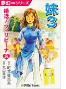 夢幻∞シリーズ 婚活!フィリピーナ25 妹3(夢幻∞シリーズ)