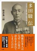 多田駿伝~「日中和平」を模索し続けた陸軍大将の無念~