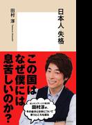 日本人 失格(集英社新書)