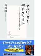 ヤバいぜっ! デジタル日本――ハイブリッド・スタイルのススメ(集英社新書)
