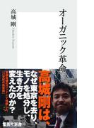オーガニック革命(集英社新書)