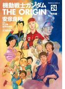 機動戦士ガンダム THE ORIGIN(24)(角川コミックス・エース)