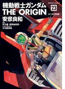 機動戦士ガンダム THE ORIGIN(23)(角川コミックス・エース)