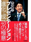 【期間限定特別価格】安倍晋三プレゼンテーション 進化・成功の極意