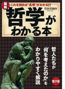 【期間限定特別価格】図解 哲学がわかる本