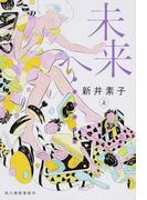 未来へ… 上 (ハルキ文庫)(ハルキ文庫)