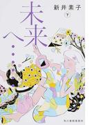 未来へ… 下 (ハルキ文庫)(ハルキ文庫)