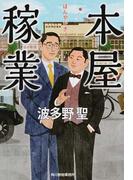本屋稼業 (ハルキ文庫)(ハルキ文庫)