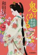 鬼がくる (ハルキ文庫 時代小説文庫 ゆめ姫事件帖)(ハルキ文庫)