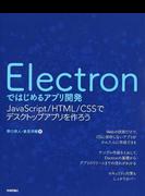 Electronではじめるアプリ開発 JavaScript/HTML/CSSでデスクトップアプリを作ろう