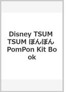 Disney TSUM TSUM ぽんぽん PomPon Kit Book