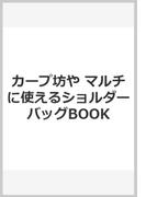 カープ坊や マルチに使えるショルダーバッグBOOK
