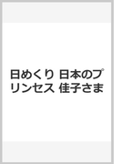 日めくり 日本のプリンセス 佳子さま