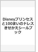 Disneyプリンセスと100まいのドレス きせかえシールブック