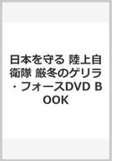日本を守る 陸上自衛隊 厳冬のゲリラ・フォースDVD BOOK