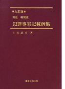 刑法特別法犯罪事実記載例集 9訂版