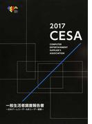 CESA一般生活者調査報告書 日本ゲームユーザー&非ユーザー調査 2017