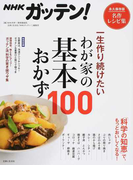 NHKガッテン!一生作り続けたいわが家の基本おかず100 名作レシピ集 永久保存版