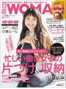 日経ウーマン2017年4月号