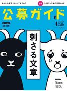 公募ガイド vol.368