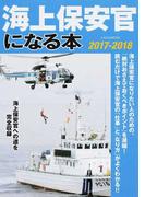 海上保安官になる本 海上保安官への道を完全収録 2017−2018