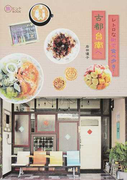 レトロな街で食べ歩き!古都台南へ (旅のヒントBOOK)