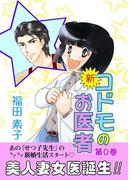 【全1-4セット】新・コドモのお医者(motochan.net)