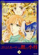 【全1-4セット】オリスルートの銀の小枝(希望コミックス)