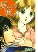【全1-8セット】癒しの葉(希望コミックス)