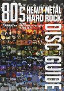 80年代ヘヴィ・メタル/ハード・ロック ディスク・ガイド (BURRN!叢書)