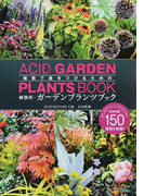 植栽で差をつけるための刺激的・ガーデンプランツブック