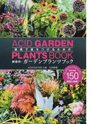 植栽で差をつけるための刺激的・ガーデンプランツブック (MUSASHI BOOKS)(MUSASHI BOOKS)